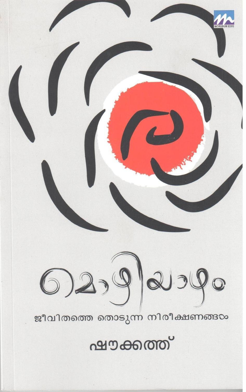 മൊഴിയാഴം | Mozhiyazham by Shoukath