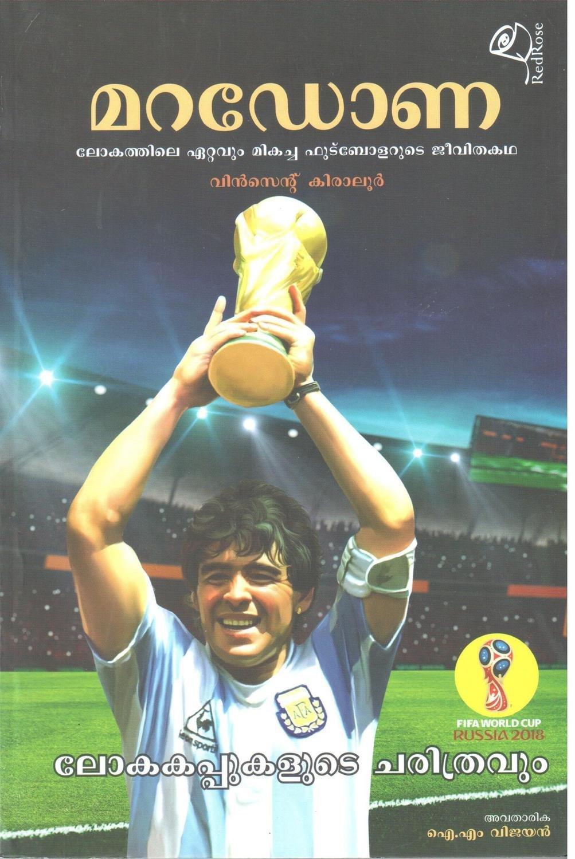 മറഡോണ   Maradona by Vincent Kiraloor