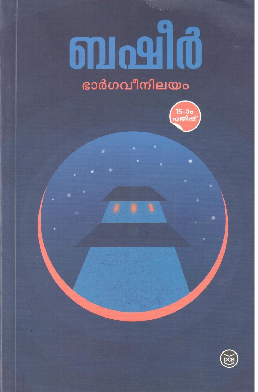 ഭാര്ഗ്ഗവീനിലയം | Bhargaveenilayam by Vaikom Muhammad Basheer