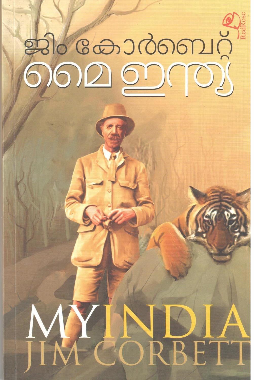മൈ ഇന്ത്യ   My India by Jim Corbett