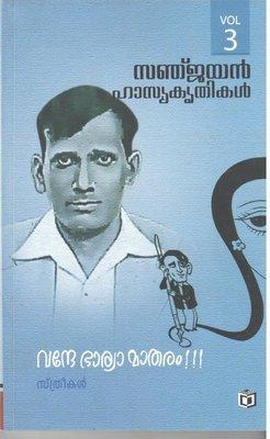വന്ദേ ഭാര്യാ മാതരം   Vandhe Bharya Matharam - Vol 3 by Sanjayan