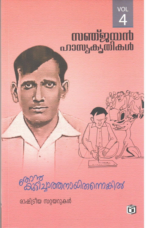 ഞാന് കുട്ടിച്ചാത്തനായിരുന്നെങ്കില് | Njan Kuttichathanayerunnegil - Vol 4 by Sanjayan