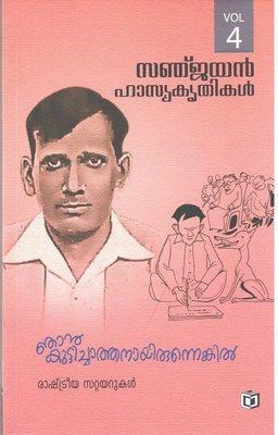 ഞാന് കുട്ടിച്ചാത്തനായിരുന്നെങ്കില്   Njan Kuttichathanayerunnegil - Vol 4 by Sanjayan