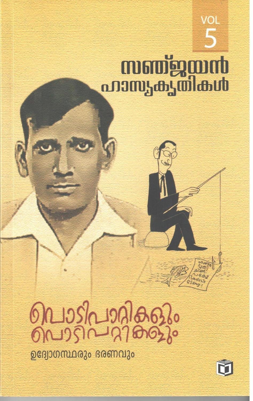 പൊടിപാറ്റികളും പൊടിപറ്റികളും | Podippattikalum Podipattikalum - Vol 5 by Sanjayan