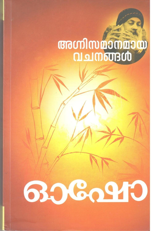 അഗ്നിസാമാനമായ വചനങ്ങൾ | Angisamanamaya Vachanangal by Osho