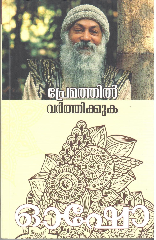 പ്രേമത്തില് വര്ത്തിക്കുക | Premathil Varthikkuka by Osho