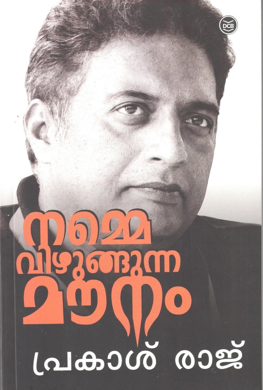 നമ്മെ വിഴുങ്ങുന്ന മൗനം   Namme Vizhungunna Mounam by Prakash Raj