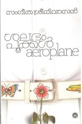 ശലഭം പൂക്കൾ Aeroplane    Shalabam Pookkal Aeroplane by Sangeetha Sreenivasan
