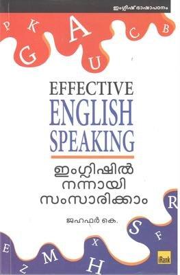 ഇംഗ്ലീഷിൽ നന്നായി സംസാരിക്കാം | Effective English Speaking by K. Jahafar