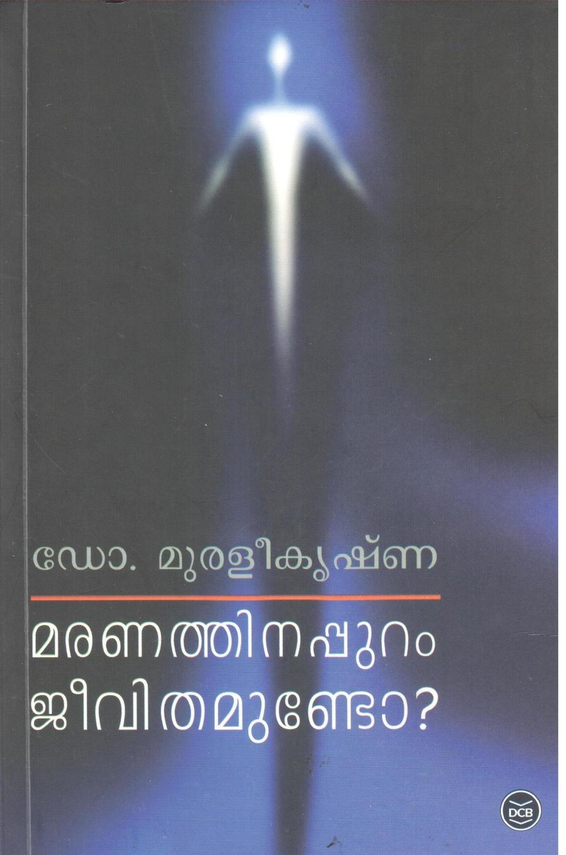 മരണത്തിനപ്പുറം ജീവിതമുണ്ടോ | Maranatthinappuram Jeevithamundo by Dr. Murali Krishna