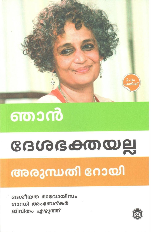 ഞാന് ദേശഭക്തയല്ല   Njan Desabhakthayalla by Arundhathy Roy