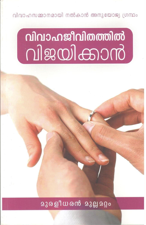 വിവാഹജീവിതത്തില് വിജയിക്കാന്   Vivaha Jeevithathil Vijayikkan by Muralidharan Mullamattam