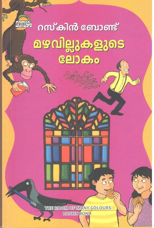 മഴവില്ലുകളുടെ ലോകം | Mazhavillkalude Lokam by Ruskin Bond