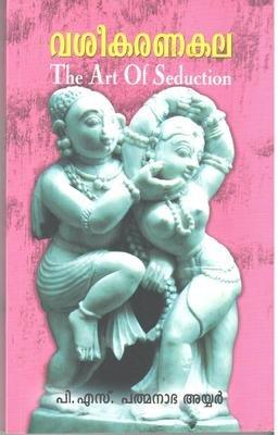 വശീകരണകല | Vaseekaranakala (The Art Of Seduction) by P.S. Padmanabha Ayyar