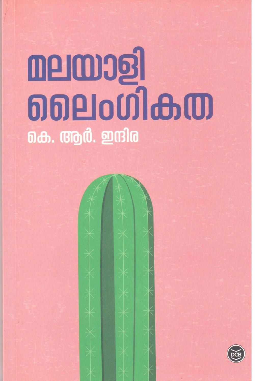 മലയാളി ലൈംഗികത   Malayali Laingikatha by K.R. Indira
