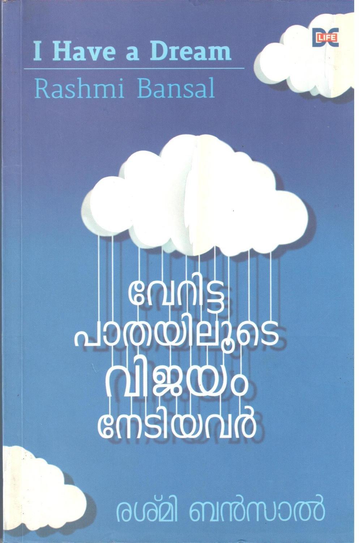 വേറിട്ട പാതയിലൂടെ വിജയം നേടിയവർ   Veritta Pathayiloode Vijayam Nediyavar ( I Have a Dream ) by Rashmi Bansal