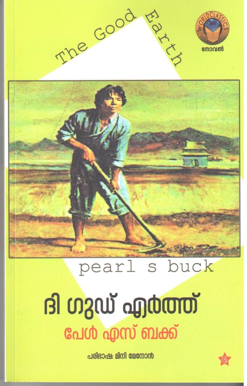 ദി ഗുഡ് എർത്ത് | The Good Earth by Pearl S Buck