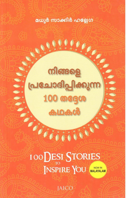 100 Desi Stories To Inspire You by Madhur Zakir Hallegua