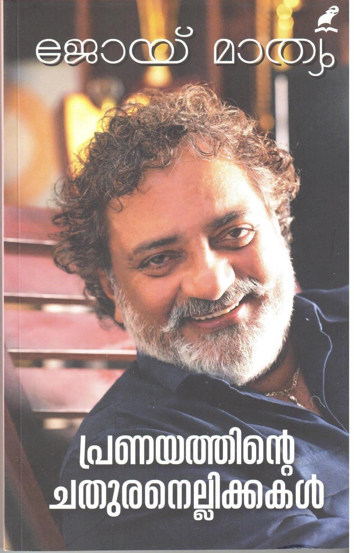 പ്രണയത്തിന്റെ ചതുരനെല്ലിക്കകള് | Pranayathinte Chathuranellikkakal by Joy Mathew