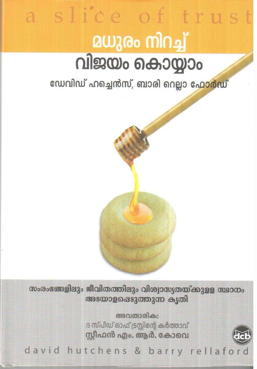 മധുരം നിറച്ച് വിജയം കൊയ്യാം | Madhuram Nirachu Vijayam Koyyam ( A Slice of Trust) by David Hutchens & Barry Rellaford