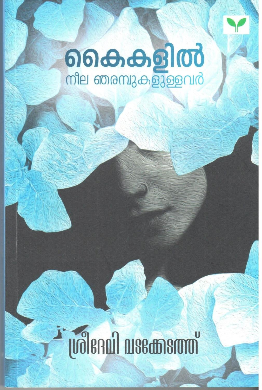 കൈകളിൽ നീല ഞരമ്പുള്ളവർ | Kaikalil Neela Njarampullavar by Sreedevi Vadakkedathu