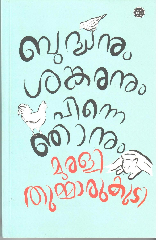 ബുദ്ധനും ശങ്കരനും പിന്നെ ഞാനും   Buddanum Sankaranum Pinen Njanum by Muralee Thummarukudi