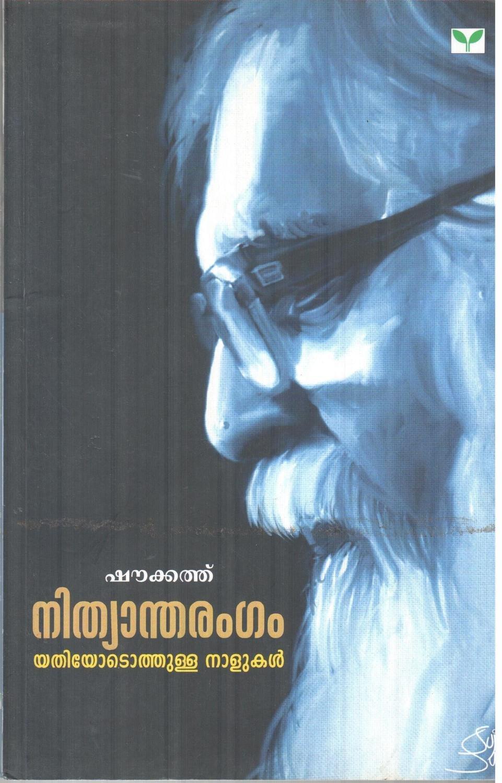 നിത്യാന്തരംഗം   Nithyantharangam by Shoukath