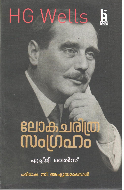 ലോകചരിത്ര സംഗ്രഹം   Lokacharithra Samgraham (History) by H.G. Wells