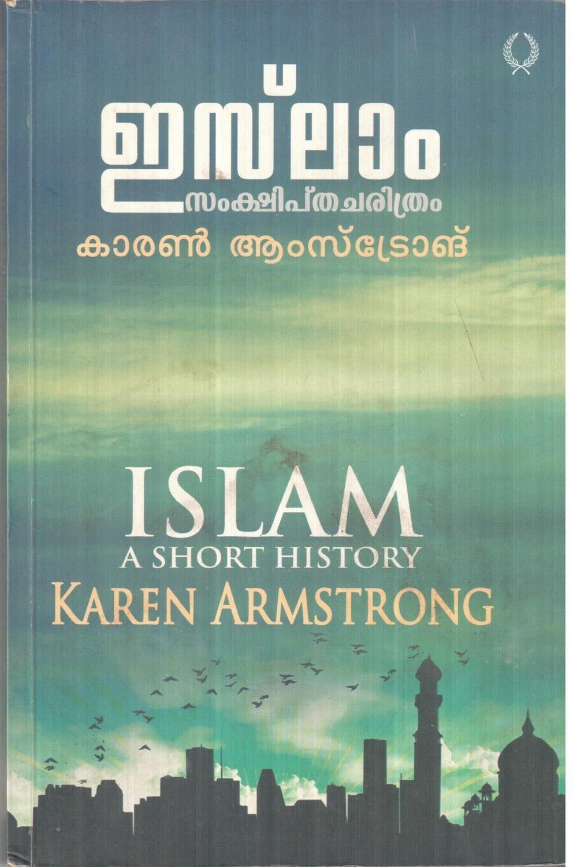 ഇസ്ലാം സംക്ഷിപ്ത ചരിത്രം   Islam Samshiptha Charithram by Karen Armstrong