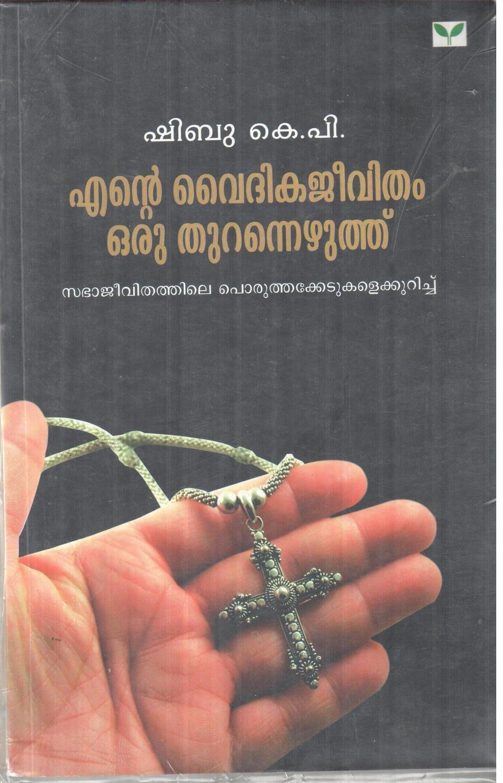 എന്റെ വൈദിക ജീവിതം ഒരു തുറന്നെഴുത്ത് | Ente Vaidika Jeevitham Oru Thurannezhuthu by K.P. Shibu