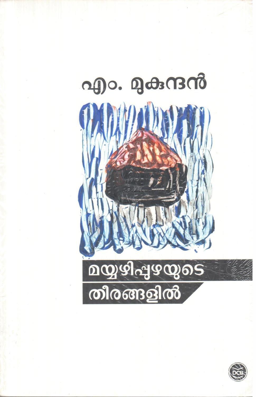 മയ്യഴിപ്പുഴയുടെ തീരങ്ങളില്   Mayyazhippuzhayude theerangalil by M. Mukundan