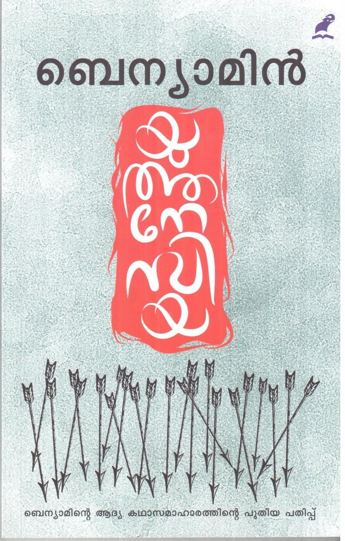 യുത്തനേസിയ   Euthanasia by Benyamin