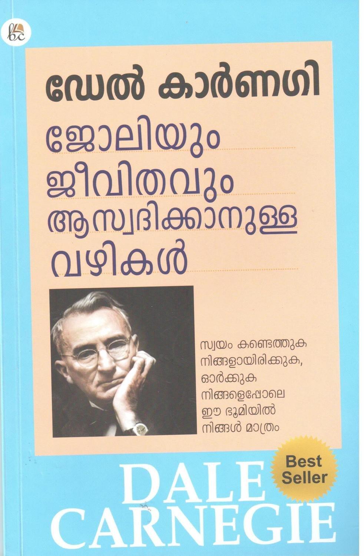 ജോലിയും ജീവിതവും ആസ്വദിക്കാനുള്ള വഴികൾ | Joliyum Jeevithavum Aswathikkanulla Vazhikal (How to Enjoy Your Job and Your Life) by Dale Carnegie