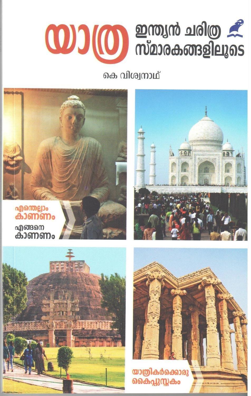 യാത്ര ഇന്ത്യന് ചരിത്ര സ്മാരകങ്ങളിലൂടെ   Yathra Indian Charithra Smarakangaliloode by K. Viswanath
