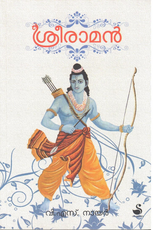 ശ്രീരാമന് | Sreeraman by V.S. Nair