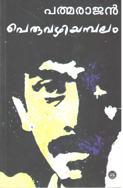 പെരുവഴിയമ്പലം   Peruvazhiyambalam ( Screenplay ) by P. Padmarajan