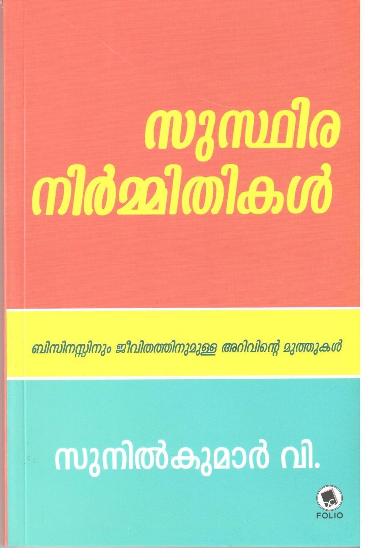 സുസ്ഥിര നിർമ്മിതികൾ   Susthira Nirmmithikal by V. Sunilkumar