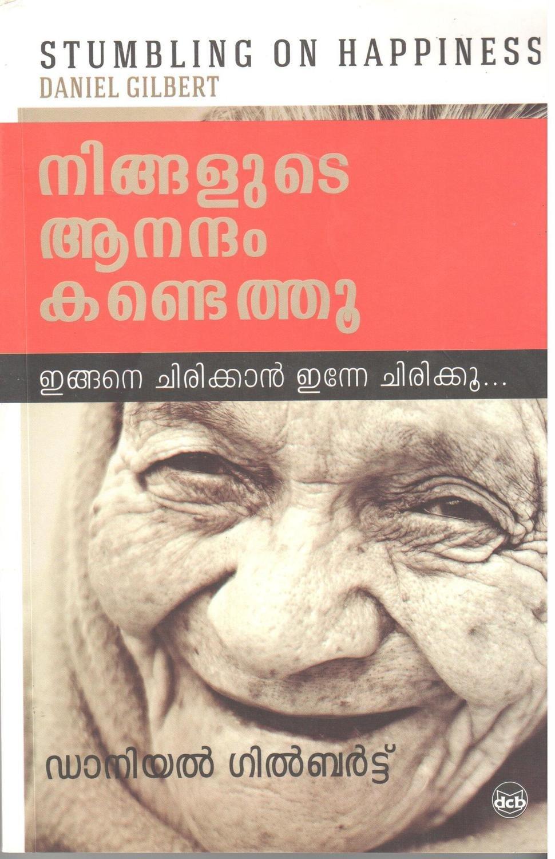 നിങ്ങളുടെ ആനന്ദം കണ്ടെത്തൂ   Ningalute Anandam Kandethu by Daniel Gilbert