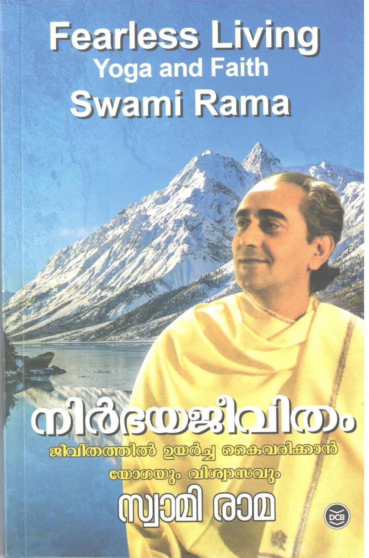 നിർഭയജീവിതം - യോഗയും വിശ്വാസവും | Nirabayajeevitham Yogayum Viswasavum (Fearless Living Yoga and Faith) by Swami Rama