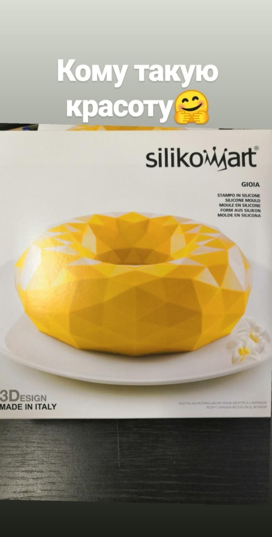 Силиконовая форма GIOIA Радость 1600 Silikomart