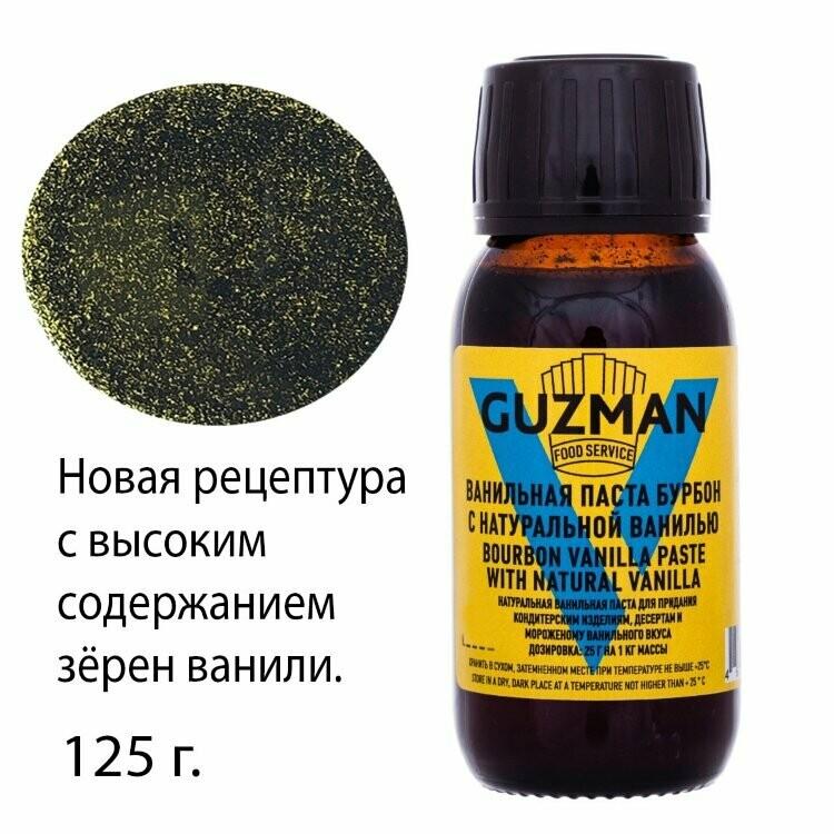 Ванильная паста Guzman 125 мл
