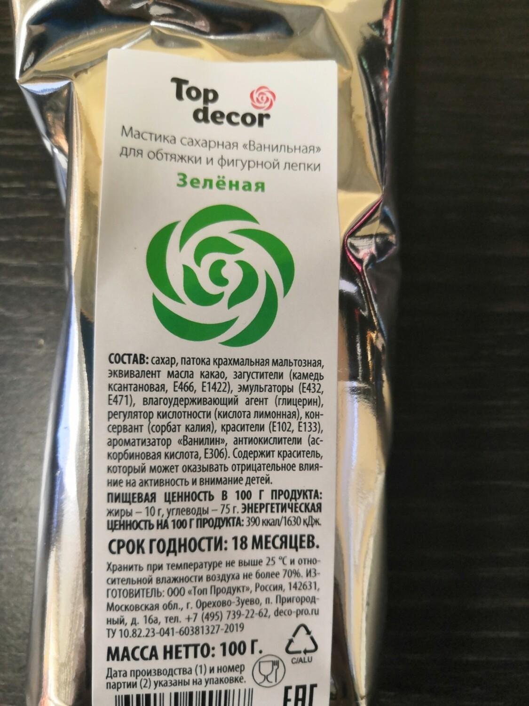 Мастика сахарная ванильная зеленая Топ Декор 100 гр