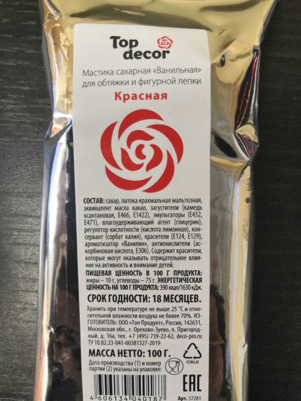 Мастика сахарная ванильная красная Топ Декор 100 гр