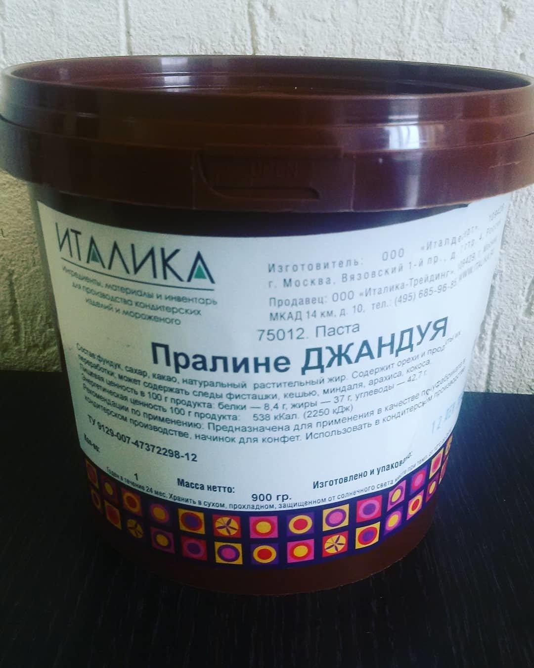 Пралине Джандуя фундук 100 гр