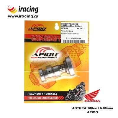 ΕΚΚΕΝΤΡΟΦΟΡΟΣ ASTREA 100cc / 5.8mm HONDA APIDO