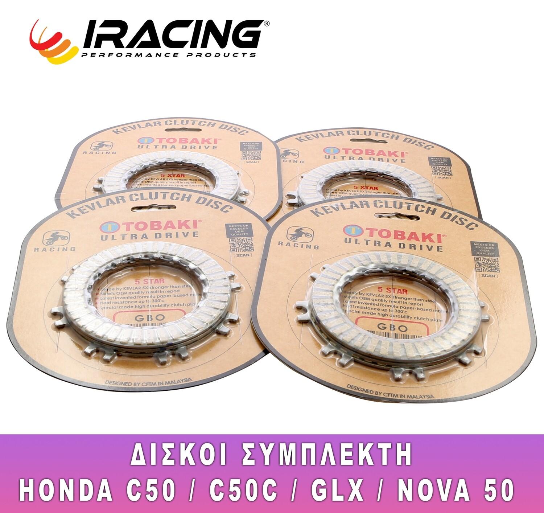 Δίσκοι συμπλέκτη για HONDA C50 / C50C / GLX / NOVA 50 /