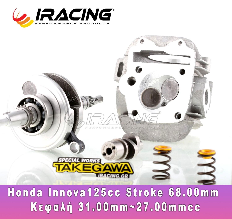Στρόφαλος Honda Innova125cc Stroke 68.00mm Κεφαλή 31.00mm~27.00mm Crankshaft Cylinderhead Hispeed.
