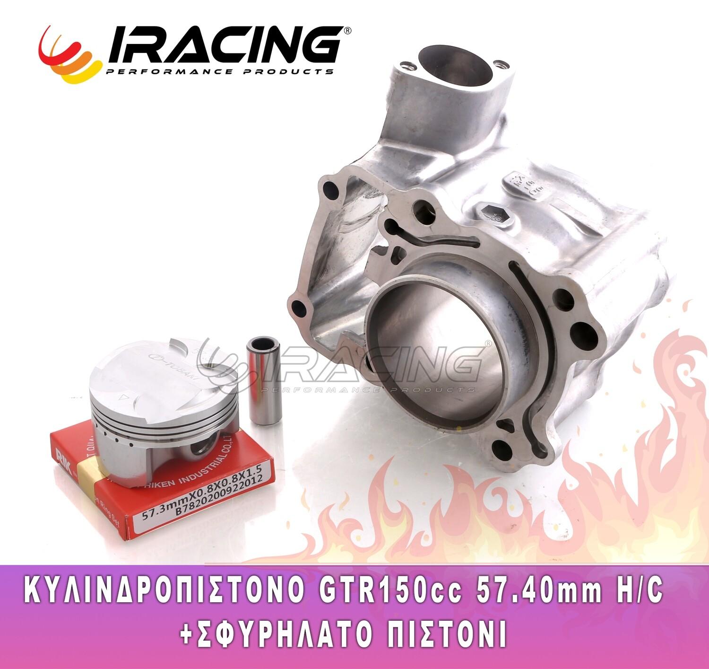 ΚΥΛΙΝΔΡΟΠΙΣΤΟΝΟ GTR150cc 57.3mm H/C
