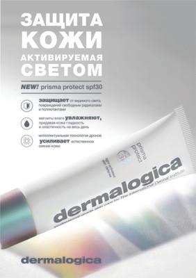 Prisma protect SPF30 / защита кожи активируемая светом