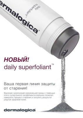 Daily Superfoliant / Ежедневный суперфолиант